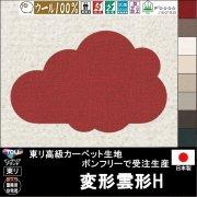 【送料無料】かわいい変形ラグ【変形雲形H】ラグ ラグマット カーペット/変形 雲形 H/100×66cm他各種サイズ/ウール 100% 生地ボンフリー/10色/サイズ変更可