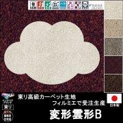 【送料無料】かわいい変形ラグ【変形雲形B】ラグ ラグマット カーペット/変形 雲形 B/100×67cm他各種サイズ/生地フィルミエ/4色/サイズ変更可
