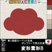 【送料無料】かわいい変形ラグ【変形雲形B】ラグ ラグマット カーペット/変形 雲形 B/100×67cm他各種サイズ/ウール 100% 生地ボンフリー/10色/サイズ変更可