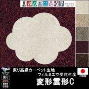 【送料無料】かわいい変形ラグ【変形雲形C】ラグ ラグマット カーペット/変形 雲形 C/100×77cm他各種サイズ/生地フィルミエ/4色/サイズ変更可