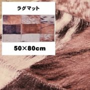 【送料無料】カーペット マット ラグ ラグマット/W50D80