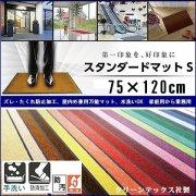 【送料無料】スタンダードドアマット/靴拭きマット【クリーンテックス社製】75×120cm/22カラー