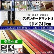 【受注生産】スタンダードマット/ドアマット/靴拭きマット【クリーンテックス社製】90×240cm/22カラー