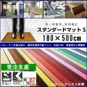 【受注生産】スタンダードマット/ドアマット/靴拭きマット【クリーンテックス社製】180×500cm/22カラー