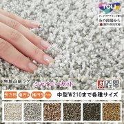 【送料無料】【注文生産:納期1か月】東リ高級ラグ/シャイニーカット/中型W200cm各種サイズラグ(長方形・円・楕円)/5カラー