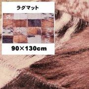 【送料無料】カーペット マット ラグ ラグマット/W90D130