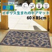 【送料無料】玄関マット ドアマット/洗える/タートルマット/ボタニカ/室内外兼用マット/60×85cm/イギリス製