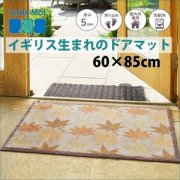 【送料無料】玄関マット ドアマット/洗える/タートルマット/メープル/室内外兼用マット/60×85cm/イギリス製