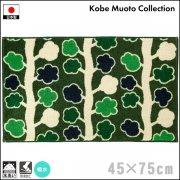 【送料無料】玄関 マット/モダンデザイン/島塚絵里Kobe Muoto コレクション/木/45×75cm/日本製