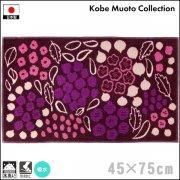 【送料無料】玄関 マット/モダンデザイン/島塚絵里Kobe Muoto コレクション/紫/45×75cm/日本製