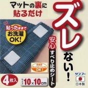 【送料無料】滑り止め 滑り止めシート 吸着シート 4枚入 日本製