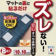 【送料無料】滑り止め 滑り止めシート 吸着シート 8枚入 日本製