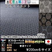 【送料込】東リ/リビングラグ&カーペット/アルティドット/長方形楕円形普通サイズW200cm6サイズから選ぶリビングラグ・カーペット/3カラー
