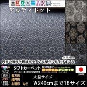 【送料込】東リ/リビングラグ&カーペット/アルティドット/長方形楕円形大型サイズW240cmまで16サイズから選ぶリビングラグ・カーペット/3カラー