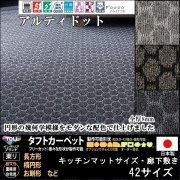 【送料込】東リ/キッチンマット&カーペット/アルティドット/長方形楕円形細長いサイズで選ぶマット・廊下敷き/3カラー