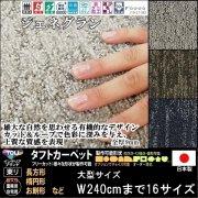 【送料込】東リ/リビングラグ&カーペット/ジェネグラン/長方形楕円形大型サイズW240cmまで16サイズから選ぶリビングラグ・カーペット/3カラー