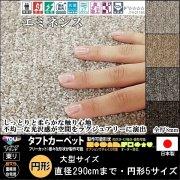 【送料込】東リ/リビングラグ&カーペット/エミネンス/大型サイズ直径290cmまで【円形】5サイズから選ぶ/4カラー