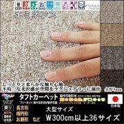 【送料込】東リ/リビングラグ&カーペット/エミネンス/長方形楕円形大型サイズW300cm以上36サイズ(4帖〜10帖サイズ含む)から選ぶ/4カラー
