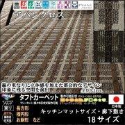 【送料込】東リ/キッチンマット&カーペット/アバンクロス/細長いサイズで選ぶマット・廊下敷き/2カラー