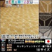 【送料込】東リ/キッチンマット&カーペット/アサハオリ/細長いサイズで選ぶマット・廊下敷き/3カラー
