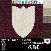 【送料無料】かわいい変形ラグ【花形E】ラグ ラグマット カーペット/84×118cm他各種サイズ/生地フィルミエ/4色/サイズ変更可