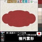 【送料無料】かわいい変形ラグ【楕円雲形】ラグ ラグマット カーペット/120×60cm他各種サイズ/ウール 100% 生地ボンフリー/10色/サイズ変更可