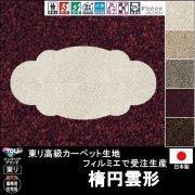 【送料無料】かわいい変形ラグ【楕円雲形】ラグ ラグマット カーペット/120×60cm他各種サイズ/生地フィルミエ/4色/サイズ変更可