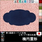 【送料無料】かわいい変形ラグ【楕円雲形】ラグ ラグマット カーペット/120×60cm他各種サイズ/生地レモード/10色/サイズ変更可