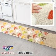 【送料無料】【当日発送】キッチンマット 廊下敷き/東リ/TOM4937/50×240cm/手洗い可能