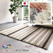 【送料無料】【当日発送】ラグ ラグマット/東リ/TOR3885/140×200cm/特注OK/日本製