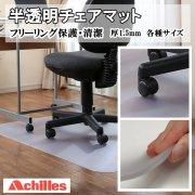 【送料無料】クリアマット 透明マット/チェアマット/床の傷付き防止/アキレス/床暖対応/日本製