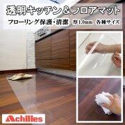 【送料無料】クリアマット 透明キッチンマット/キッチンマット 拭けるキッチンマット/床面保護マット/アキレス/床暖対応/日本製