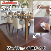 【送料無料】クリアマット 透明マット/ダイニングマット フロアマット/床面保護マット/アキレス/床暖対応/日本製