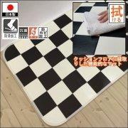 拭けるキッチンマット/各種サイズ/縁付きクッションフロア/チェッカー/日本製/防滑