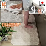拭けるキッチンマット/各種サイズ/縁付きクッションフロア/フィレンツェ/防滑/日本製