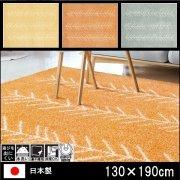 【送料無料】ラグ/カーペット/洗える/アイナ/日本製/床暖/130×190