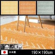 【送料無料】ラグ/カーペット/洗える/アイナ/日本製/床暖/190×190