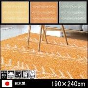 【送料無料】ラグ/カーペット/洗える/アイナ/日本製/床暖/190×240