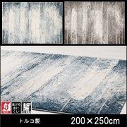 【送料無料】ラグ/カーペット/アストラ/トルコ/床暖/200×250