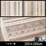 【送料無料】ギャベ調 ラグ カーペット/ブリンク/ベルギー/床暖/200×290