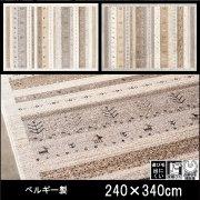 【送料無料】ギャベ調 ラグ カーペット/ブリンク/ベルギー/床暖/240×340