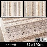 【送料無料】ギャベ調 ラグ カーペット/ブリンク/ベルギー/床暖/67×120