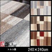 【送料無料】ラグ/カーペット/カルム/トルコ/床暖/240×240