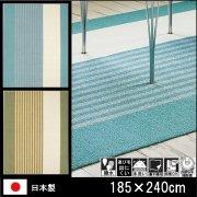 【送料無料】ラグ/カーペット/洗える 撥水/クリム/日本製/床暖/185×240