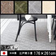 【送料無料】高級 カーペット/コール/日本製/床暖/176×261 江戸間3畳