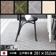 【送料無料】高級 カーペット/コール/日本製/床暖/261×352 江戸間6畳