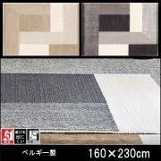 【送料無料】ラグ/カーペット/コンラッド/ベルギー/床暖/160×230