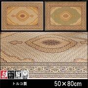 【送料無料】ラグ/マット 宮廷柄 カーペット/クラウン/トルコ/床暖/50×80