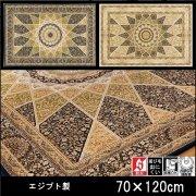 【送料無料】ラグ/宮廷柄 カーペット/ディアマンテ/エジプト/床暖/70×120