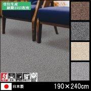 【送料無料】高級 カーペット/デイル/ウール100% 日本製/床暖/190×240/受注生産